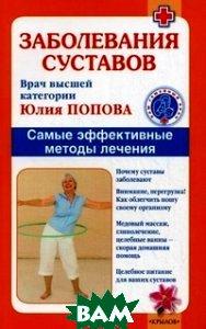 Купить Заболевания суставов. Самые эффективные методы лечения, Крылов, Попова Юлия Сергеевна, 978-5-4226-0137-0