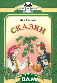 Сказки (изд. 2010 г. )