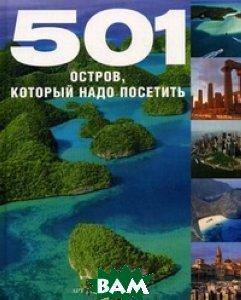 Купить 501 остров, который надо посетить/501 Must-Visit Island, Арт-Родник, 978-5-404-00073-3