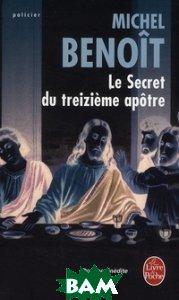 Купить Le Secret du treizi& 232;me ap& 244;tre, Livre de Poche, 978-2-253-12300-2