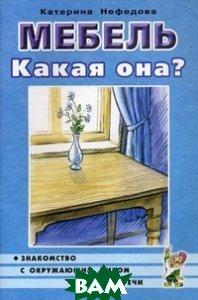 Купить Мебель. Какая она? Книга для воспитателей, гувернеров и родителей, Гном и Д, Нефедова Катерина Петровна, 978-5-907129-56-6