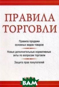 Купить Правила торговли, Питер, Рогожин М.Ю., 978-5-496-00626-2