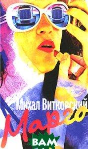 Купить Марго (изд. 2010 г. ), Издательство Ивана Лимбаха, Витковский М., 978-5-89059-143-2