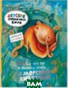 Все, что вы хотели знать о морских животных, РОСМЭН, Брюс Джулия, 978-5-353-05175-6  - купить со скидкой