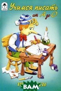 Купить Учимся писать от А до О. Прописи, Алтей, Астапова Ю., 978-5-9930-0746-5