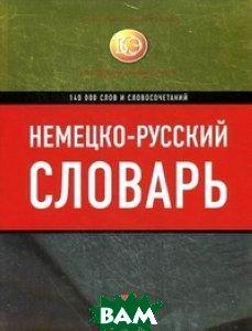Купить Немецко-русский словарь, ЭКСМО, 978-5-699-46185-1