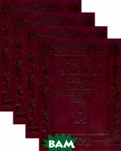 Толковый словарь живого великорусского языка (количество томов: 4)