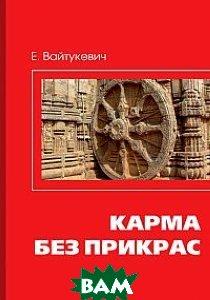 Купить Карма без прикрас, Амрита, Вайтукевич Е.А., 978-5-413-00253-7
