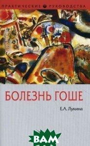Купить Болезнь Гоше, Литтерра (Litterra), Лукина Елена Алексеевна, 978-5-4235-0116-7