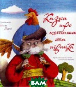 Казка про котика та півника, А-БА-БА-ГА-ЛА-МА-ГА, Українська народна казка у записі Лесі Українки, 978-966-7047-72-6  - купить со скидкой