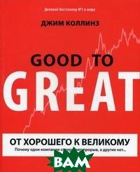 Купить От хорошего к великому: почему одни компании совершают прорыв, а другие нет..., Манн, Иванов и Фербер, Коллинз Джим, 978-5-00100-363-2
