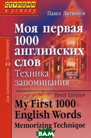 Купить Моя первая 1000 английских слов. Техника запоминания / My First 1000 English Words: Memorizing Technique, Айрис-пресс, 978-5-8112-5300-5