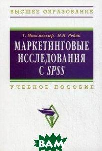 Маркетинговые исследования с SPSS. Учебное пособие