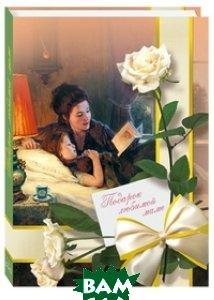 Купить Подарок любимой маме, БЕЛЫЙ ГОРОД, Григорьева А.Н., 978-5-7793-2093-1