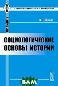 Купить Социологические основы истории, Либроком, Лакомб П., 978-5-397-04542-1