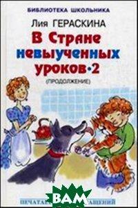 Купить В стране невыученных уроков - 2, или Возвращение в Страну невыученных уроков, Искателькнига, Гераскина Лия Борисовна, 978-5-906775-39-9