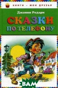 Купить Сказки по телефону, ЭКСМО, Родари Д., 978-5-699-82534-9