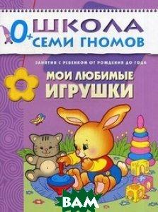 Купить Мои любимые игрушки. Для занятий с детьми от рождения до года, Мозаика-Синтез, Денисова Дарья, 5-86775-189-9