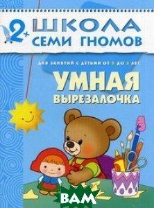 Купить Умная вырезалочка. Для занятий с детьми от 2 до 3 лет, Мозаика-Синтез, Денисова Дарья, 5-86775-247-X
