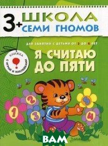 Купить Я считаю до пяти. Для занятий с детьми от 3 до 4 лет, Мозаика-Синтез, Денисова Дарья, 978-5-86775-227-9