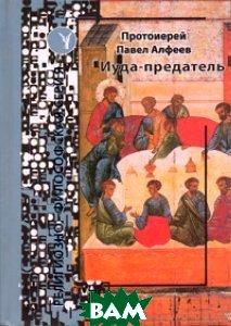 Купить Иуда - предатель, Лепта, Протоирей Павел Алфеев, 5-98194-069-7