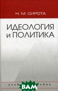 Идеология и политика. Учебное пособие для студентов вузов. Гриф МО РФ