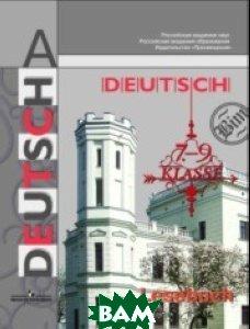 Купить Немецкий язык. Книга для чтения. 7-9 классы, Просвещение, Бим И.Л., 978-5-09-018935-4