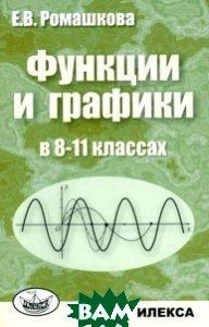 Купить Функции и графики в 8-11 классах, Илекса, Е. В. Ромашкова, 978-5-89237-314-2