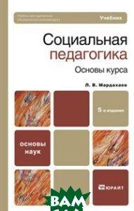 Социальная педагогика. Основы курса. Учебник - 5 издание