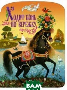 Купить Ходит конь по бережку, ЦЕНТРПОЛИГРАФ, Зеброва Т.А., 5-9524-1715-9