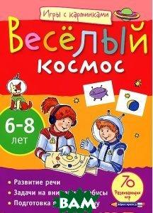 Игры с картинками. Весёлый космос (6-8 лет)