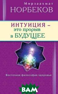 Купить Интуиция-это прорыв в будущее, Диля, Норбеков М., 978-5-88503-999-4
