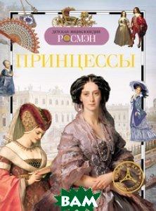 Купить Принцессы, РОСМЭН, Малофеева Н.Н., 978-5-353-05302-6