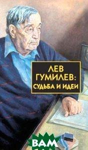 Купить Лев Гумилев: судьба и идеи, Айрис-пресс, 978-5-8112-4769-1