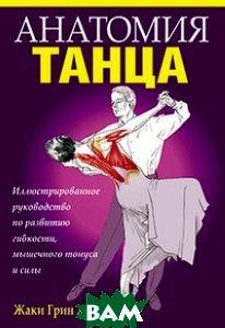 Купить Анатомия танца, ПОПУРРИ, Хаас Жаки Грин, 978-985-15-1187-3
