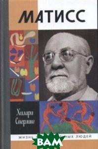 Купить Матисс (изд. 2011 г. ), Молодая гвардия, Сперлинг Х., 978-5-235-03327-6