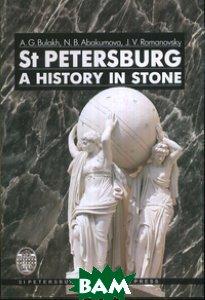 Купить St Petersburg: A History in stone, Санкт-Петербургский государственный университет (СПбГУ), Булах А.Г., 978-5-288-05020-6