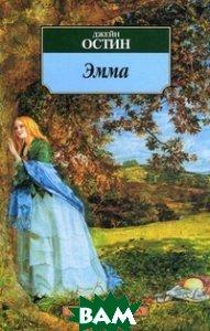 Купить Эмма. Серия Азбука-классика (pocket-book), АЗБУКА, Остин Дж., 978-5-9985-0092-3
