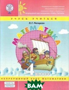 Купить Математика. Учебник-тетрадь. 4 класс. В 3-х частях. Часть 1. ФГОС, Ювента, Петерсон Л.Г., 978-5-85429-061-6