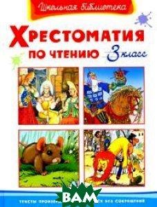 Купить Хрестоматия по чтению. 3 класс, Омега, 978-5-465-01767-1
