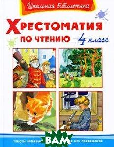 Купить Хрестоматия по чтению. 4 класс, Омега, 978-5-465-01768-8