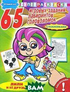 Отгадай-ка. Лили и ее друзья. 65 игровых заданий, лабиринтов, головоломок. Раскраска с наклейками