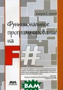 Купить Функциональное программирование на F, ДМК, Сошников Дмитрий Валерьевич, 978-5-94074-689-8