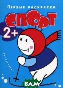 Купить Спорт. Для детей от 2 лет, Карапуз, Лыкова Ирина Александровна, 5-8403-1046-8