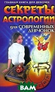 Купить Секреты астрологии для современных девчонок, Современная Школа, 978-985-513-277-7