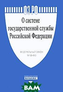 ФЗ РФ `О системе государственной службы РФ` 58-ФЗ.-М.:Проспект, 2014.