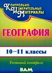 Купить География. 10-11 классы. Тестовый контроль, Учитель, Яковлева Н.В., 978-5-7057-2829-9