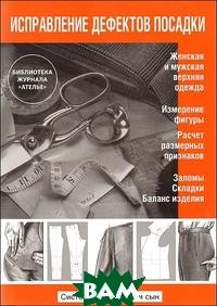 Купить Исправление дефектов посадки, Эдипресс-конлига, 978-5-98744-052-0