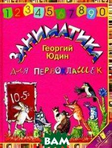 Купить Заниматика для первоклашек, Игра слов, Юдин Георгий Николаевич, 978-5-906457-09-7