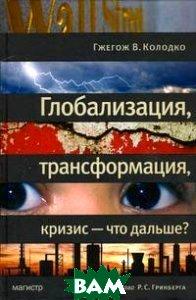 Купить Глобализация, трансформация, кризис - что дальше?, Магистр, Колодко Г.В., 978-5-9776-0171-9